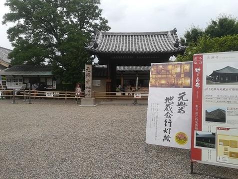 16 元興寺