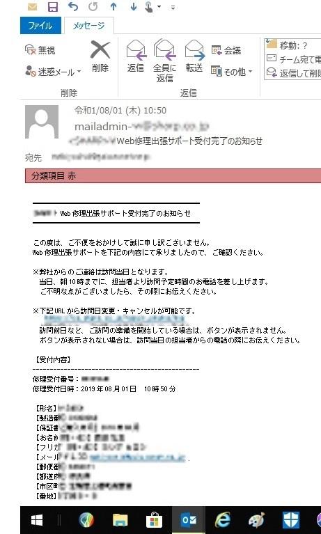 3 Web修理出張サポート受付完了のお知らせ