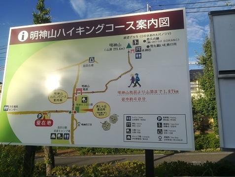 2 明神山駐車場の看板
