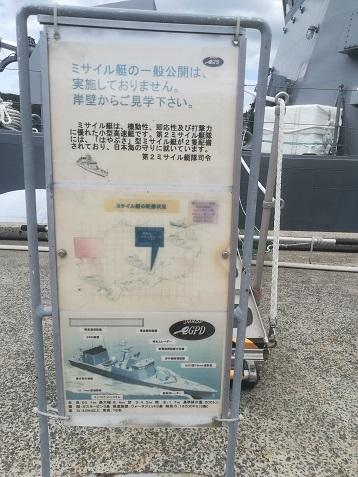 16 ミサイル艇 はやぶさ 説明看板