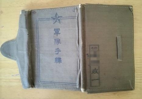 1 軍隊手帳