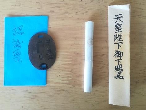 2 認識票と恩賜たばこ