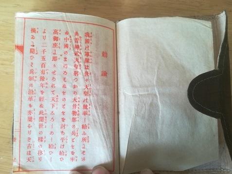 4 軍隊手帳の勅諭 トップ