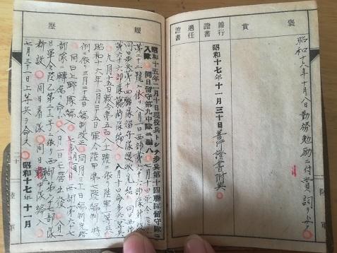 5 軍隊手帳 履歴