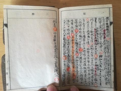 6 軍隊手帳 履歴2
