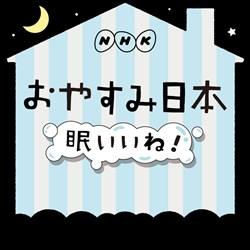 20190615ねむいいね出演・柳本真弓・目白鍼灸院