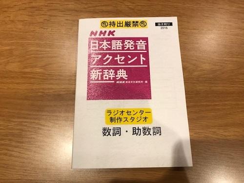 まいあさ NHK 2019 1 ラジオ