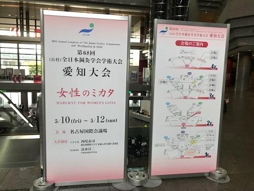 鍼灸 東京 名古屋 学会 2019