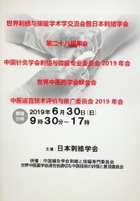 刺絡学会 2019