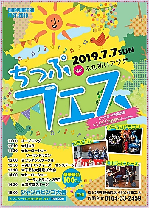 2019.7.7(sun)秩父別フェスティバル