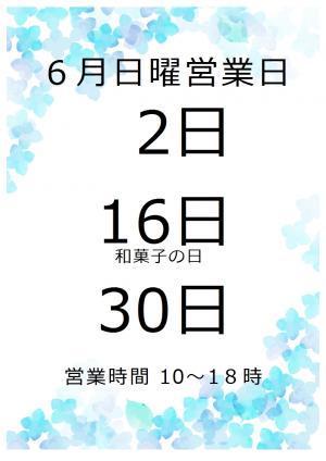 6月日曜営業日_convert_20190601173245