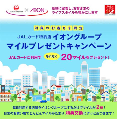 JALは、もれなくマイルがもらえる「イオングループ マイルプレゼントキャンペーン」を開催!