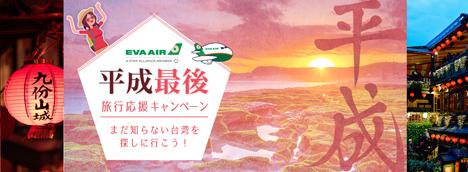 エバー航空は、「平成最後の旅行応援キャンペーン」を開催!