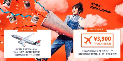 ジェットスターは、往復航空券やフライトバウチャーがプレゼントされる「サンキューかぁちゃん、とぅちゃん」キャンペーンを開催!