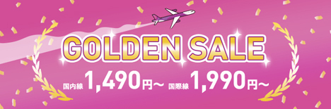 ピーチは、ゴールデンウィーク目前に「ゴールデンセール」開催、 国内線1,490円~、国際線1,990円~!