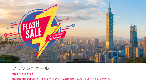 チャイナエアラインは、台湾線で「フラッシュセール」を開催、羽田~松山線も対象!