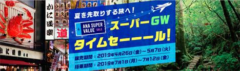 ANAは、夏を先取りする「スーパーGWタイムセーーール!」を開催、片道5,000円~!