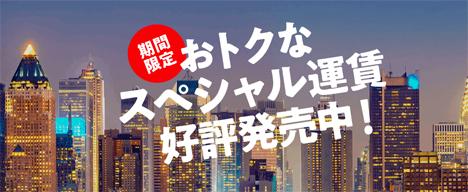 JALは、ホノルル5万円~・コナ75,000円~のスペシャル運賃を販売!