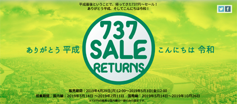 Spring Japanは、片道737円~の「帰ってきた737セール」を開催、国内線・国際線が対象!