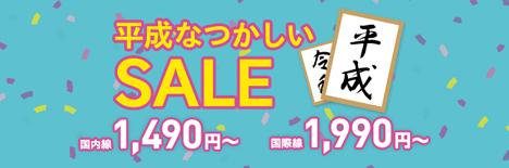 ピーチは、国内線が1,490円~、国際線1,990円~の「平成なつかしいセール」を開催!