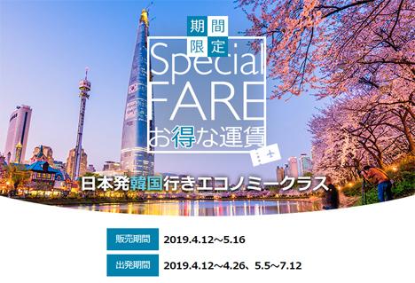 大韓航空は、期間限定Special FAREを開催、日本~韓国線が往復11,000円~!