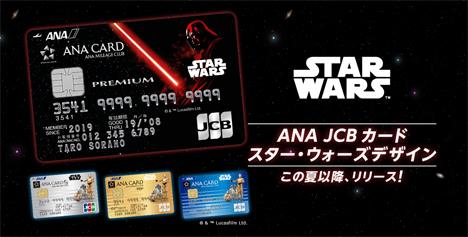 ANAカードに、日本唯一のスター・ウォーズ デザイン、ANA JCBカードが誕生!