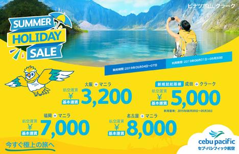 セブパシフィック航空は、夏休みの旅行が片道3,200円~の「SUMMER HOLIDAY SEL」を開催!