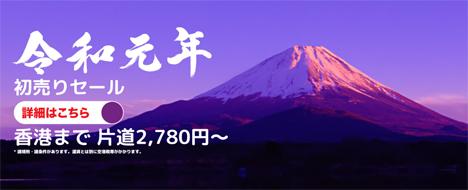 香港エクスプレス航空は、香港行きが片道2,780円~の「令和元年初売りセール」を開催!