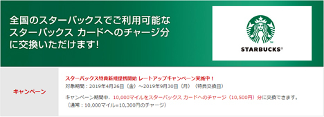 JALは、スターバックス特典開始を記念して、レートアップキャンペーンを開催!