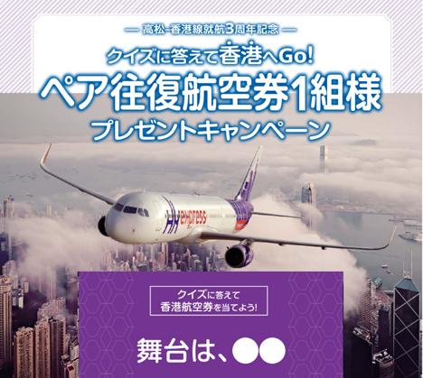 香港エクスプレス航空は、クイズに答えて香港行きペア往復航空券が当たる「プレゼントキャンペーン」を開催!