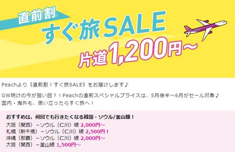 ピーチは、片道1,200円~の「直前割!すぐ旅SALE」を開催!