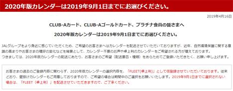 2020年版「JALオリジナルカレンダー」が卓上判カレンダーに、壁掛けカレンダーは申請が必要!