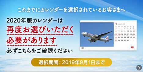 2020年版「JALオリジナルカレンダー」が卓上判カレンダーに、壁掛けカレンダーは申請が必要!2