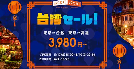 バニラエアは、台北(桃園)・高雄線が片道3,980円~の「わくわくバニラ 台湾セール!」を開催!
