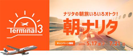 ジェットスター・ジャパンは、成田空港の早朝便がお得な「朝ナリタ」キャンペーンを開催。