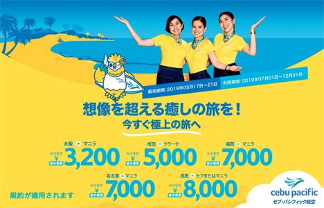 セブパシフィック航空は、フィリピン線が片道3,200円~のセールを開催、クラーク線も対象!