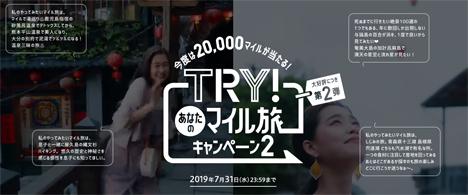 JALは、マイル旅の投稿で、20,000マイルがプレゼントされるJ「TRY!あなたのマイル旅キャンペーン2」を開催!