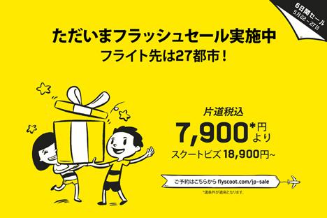 スクートは、片道7,900円~の「フラッシュセール」を開催!