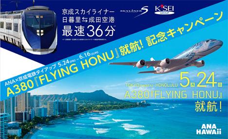 ANAは、京成電鉄と共同でハワイ旅行などが当たる、A380 『FLYING HONU』 就航!記念キャンペーンを開催!
