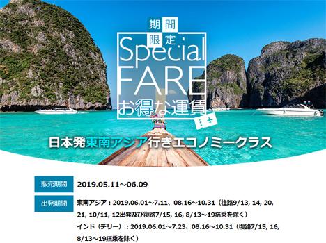 大韓航空は、東南アジア行きが往復34,000円~の期間限定Special FAREを開催!