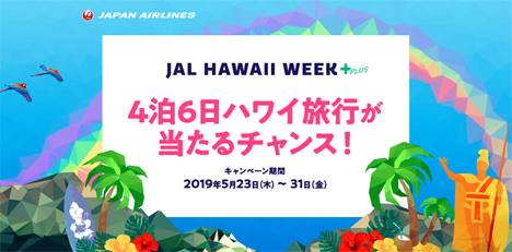 JALは、4泊6日ハワイ旅行が当たる「JAL HAWAII WEEK」を開催!