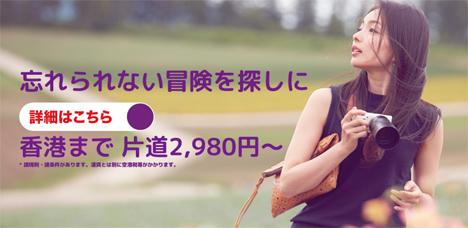 香港エクスプレス航空は、香港行きが片道2,980円~のセールを開催!