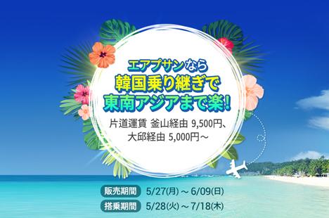 エアプサンは、韓国乗り継ぎキャンペーンを開催、台北行きが片道5,000円~!
