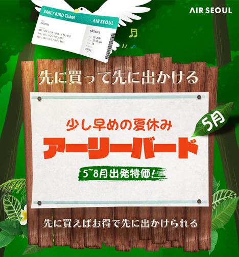 エアソウルは、早めの購入がお得な「アーリーバード運賃」を販売、成田~ソウル線が片道1,000円~!
