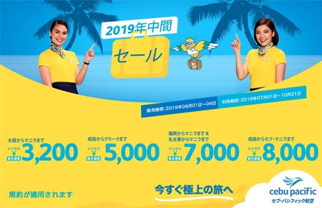 セブパシフィック航空は、フィリピン行きが片道3,200円~の「2019年中間セール」を開催!