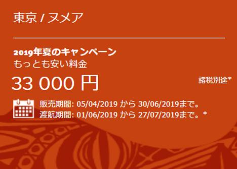 エアカランは、ニューカレドニア(ヌメア)行きの往復運賃が33,000円の特別運賃を販売!