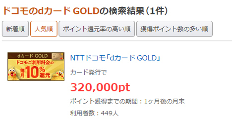 NTTドコモ「dカード GOLD」申し込みで、320,000ptポイント還元