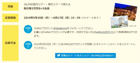 JALは、3万円分の旅行券が当たる「JALPAK Twitter #父の日 キャンペーン」を開催!