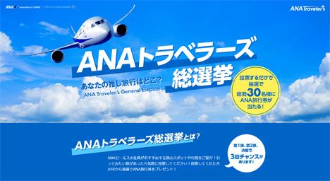 ANAは、ANA旅行券などがプレゼントされる「ANAトラベラーズ総選挙」を開催!