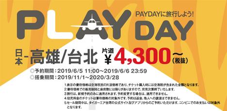 タイガーエア台湾は、日本~台北・高雄線が、片道4,300円~のセールを開催!
